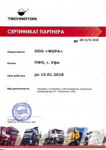 Сертификат партнера Technoton