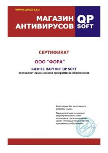 Сертификат QPSoft