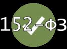 Соблюдение закона №152-ФЗ